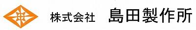 株式会社島田製作所