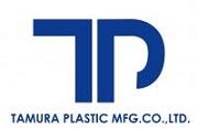 田村プラスチック製品株式会社